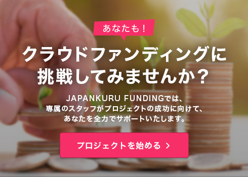 Would you like to give crowdfunding a try?With JAPANKURU, you will receive full support from an exclusive team to ensure your project is completed.プロジェクトを始める